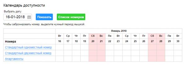 Календарь доступности номеров