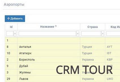 В системе CRM Tour появился новый справочник