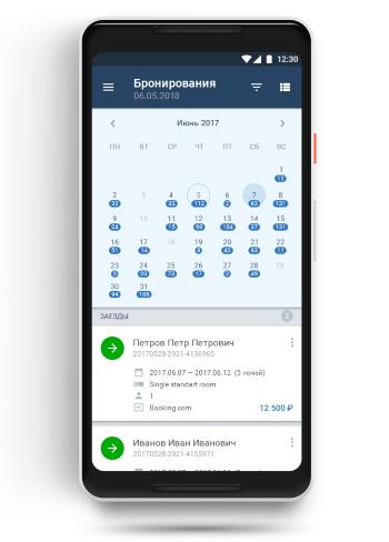 Календарь бронирований в разделе Бронирования TL Extranet для Android