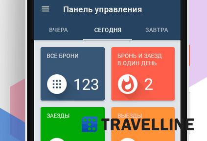 TL: Extranet для мобильного управления отелем