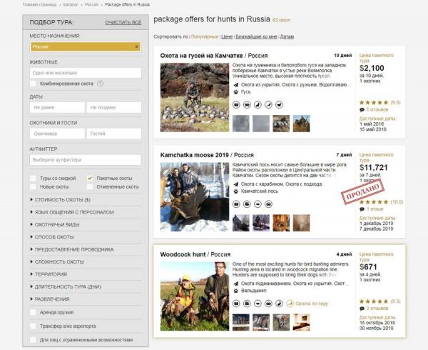 Подбор пакетного охотничьего тура в России на сайте сервиса Bookyourhunt