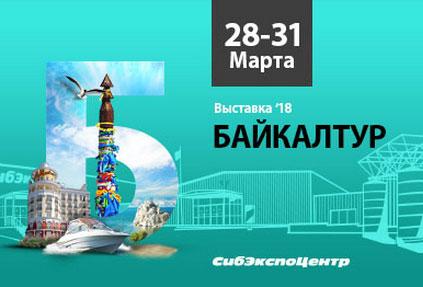 В Иркутске пройдёт 21-я международная туристская выставка «БАЙКАЛТУР»