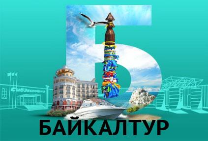 Байкалтур 2019