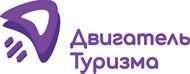 двигатель туризма логотип