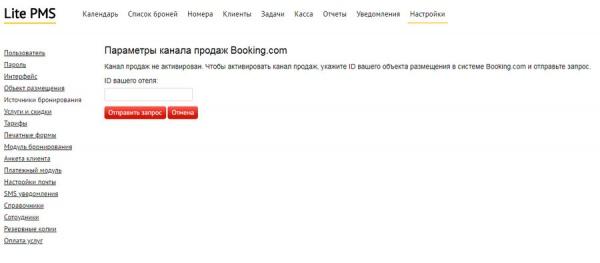 Поле для указания ID отеля в системе Booking.com