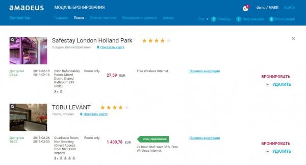 Обновленная корзина в системе онлайн-бронирования отелей Amadeus Content Inn