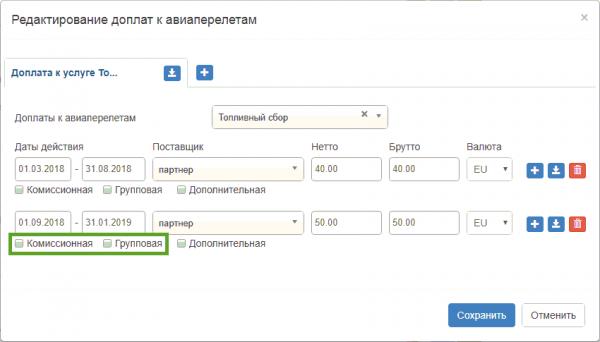 Редактирование доплат к авиаперелетам в панели администрирования Программы туров в ПК Мастер-Тур 15.3