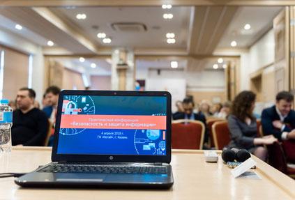 В Казани завершилась конференция по информационной безопасности в отелях
