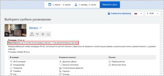 Информация о вместимости номера в модуле бронирования TL: Отель