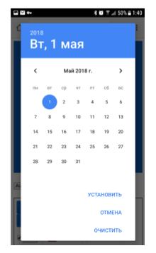 Новый мобильный вид календаря бронирования номеров в модуле бронирования TL: Отель