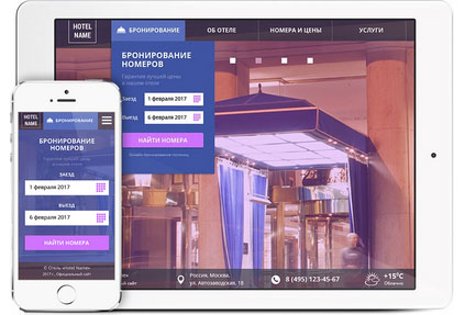 TravelLine представила обновленный модуль онлайн-бронирования TL: Отель для сайтов гостиниц