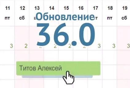 Bnovo PMS 36.0 с обновленной шахматкой