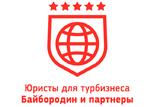 юристы для турбизнеса байбородин и партнеры логотип