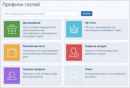 В PMS-системе TravelLine: WebPMS модернизировали дизайн раздела с профилями гостей