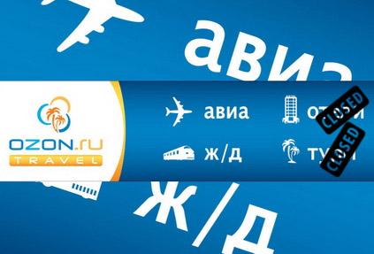 OZON.travel уйдет с рынка бронирования гостиниц и туров
