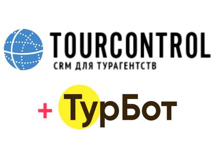 CRM TourControl интегрировали с чат-ботом ТурБот