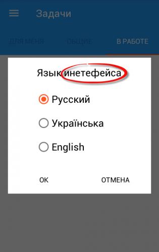 Выбор языка в мобильном приложении ProSLS – управление персоналом