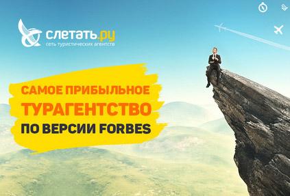 Слетать.ру вошла в ТОП рейтинга Forbes
