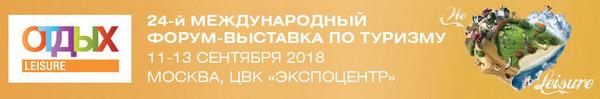 выставка отдых 2018