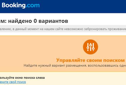 Booking.com частично прекратил свою работу в России