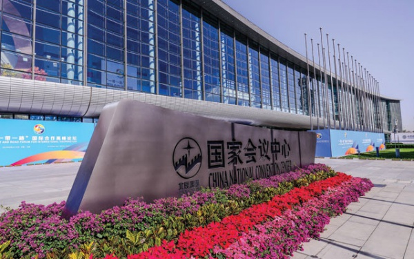 Beijing International Tourism Expo 2017