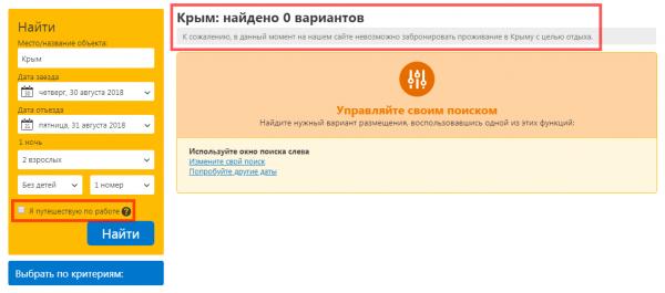 Booking.com Крым