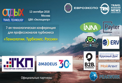 Программа конференции OTDYKH Travel Technology 2018