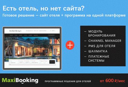 Готовое решение от MaxiBooking – сайт для отеля с функцией бронирования и оплаты