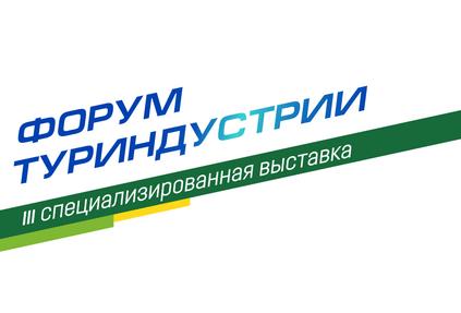 Форум туриндустрии 2018