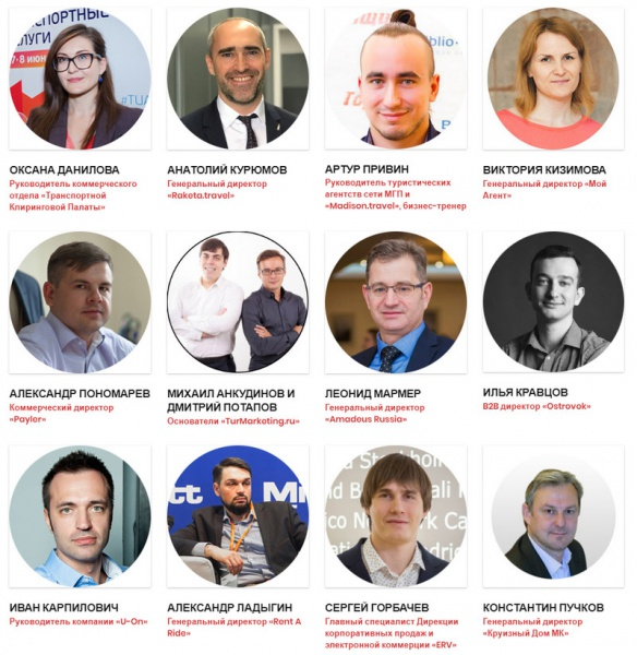 Спикеры OTDYKH Travel Technology Conference 2018