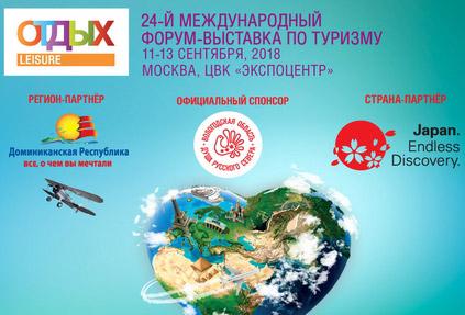 24 Международная туристская выставка-форум «ОТДЫХ 2018» состоится в ЦВК «Экспоцентр» в Москве 11-13 сентября