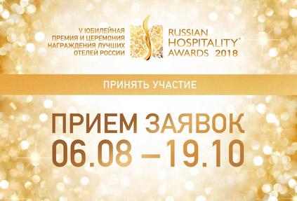 До окончания заявочной кампании Премии Russian Hospitality Awards остался один месяц