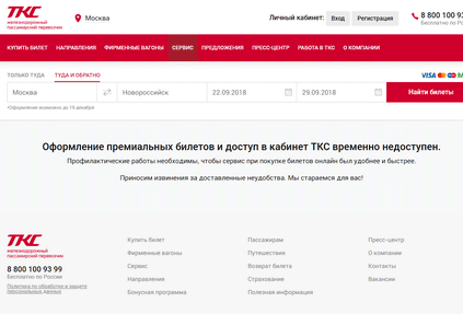 Сайт ТрансКлассСервиса упал из-за наплыва желающих купить билеты со скидкой