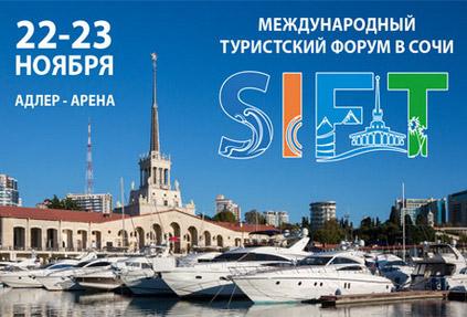 3 дня до старта Международного туристского форума SIFT в Сочи!