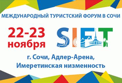 Открыта онлайн-трансляция мероприятий конгресса в рамках Международного туристского форума SIFT 2018