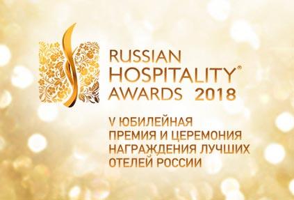 Гостеприимное знакомство с участниками Russian Hospitality Awards 2018!