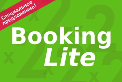 PMS BookingLite: 2 по цене 1 только для читателей TourBC.ru