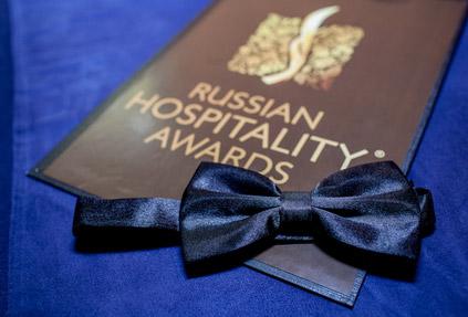 До объявления победителей юбилейного проекта Russian Hospitality Awards осталось 2 месяца