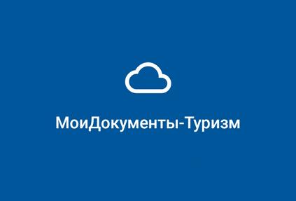 МоиДокументы-Туризм: мобильное приложение для турагентства
