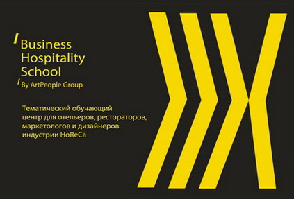«Business Hospitality School» – образовательный проект, объединяющий специалистов индустрии HoReCa с целью передачи накопленного опыта и знаний