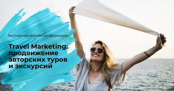 travel marketing