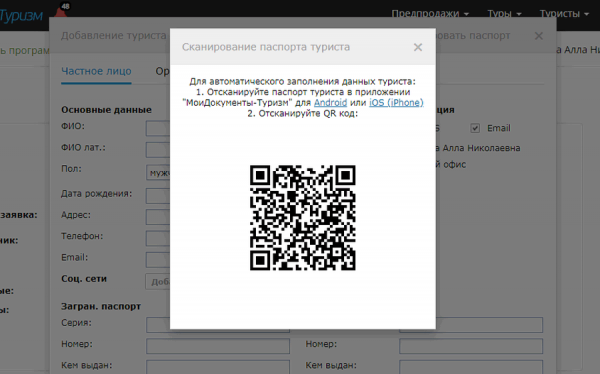 Функция сканирования паспорта туриста в облачной версии CRM-системы МоиДокументы-Туризм