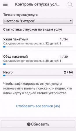 Отпуск питания в мобильном приложении Logus Mobile