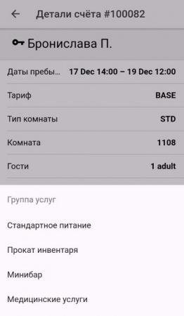 Быстрое начисление услуг в мобильном приложении Logus Mobile