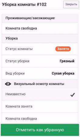 Управление уборкой в мобильном приложении Logus Mobile