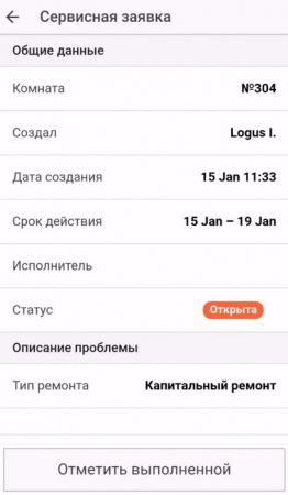 Управление сервисными заявками в мобильном приложении Logus Mobile