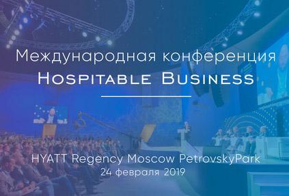 «Гостеприимный бизнес»: 24 февраля 2019 года Москва снова ждет зарубежных гостей