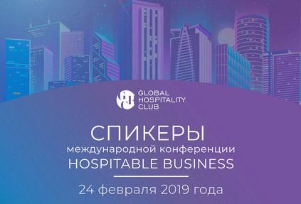 Международные спикеры-эксперты конференции Hospitable Business