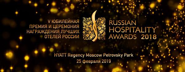 russian hospitality award 2018