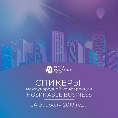 Hospitable Business 2019